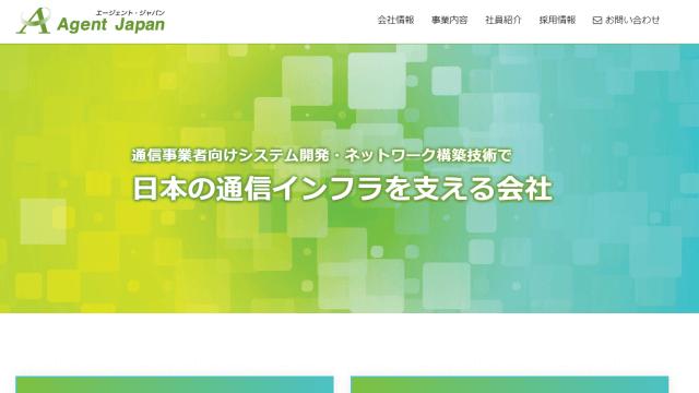 株式会社エージェント・ジャパン