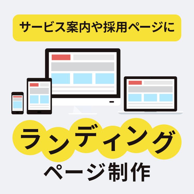 簡易なサービス案内や採用ページにランディングページ制作