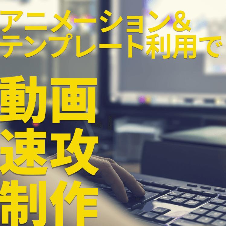 アニメーション&テンプレート利用で動画速攻制作