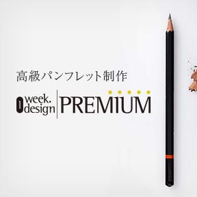 高級パンフレット制作 ワンウィークデザインプレミアム